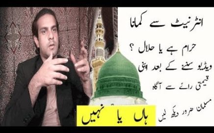 how to make Money online - Is Internet earning Halal or Haram in Islam