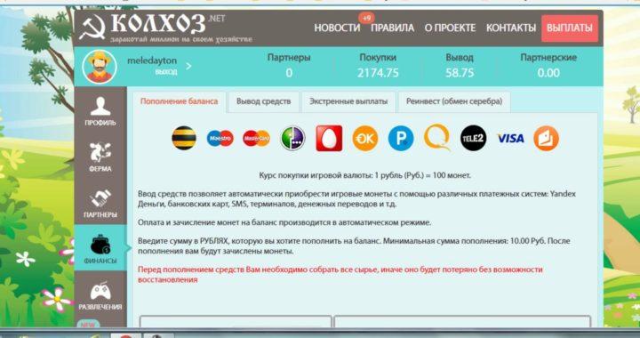 Kolxoz - Gana dinero jugando 2017