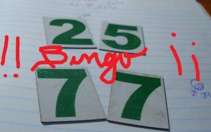 26 De Diciembre Numeros para ganar la loteria en el mundo entero/lotto/quinielas/pale/tripletas y  +