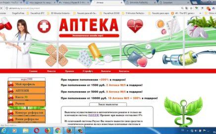 Atrionn|Gana Rublos a Payeer|Inversión Mínima de 2 Rublos + Retiro Instantáneo