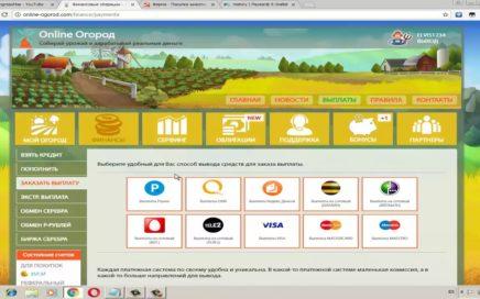 Online Ogorod   Gana muchos RUBLOS con ó sin INVERSION   Excelente pagina rusa para ganar DINERO