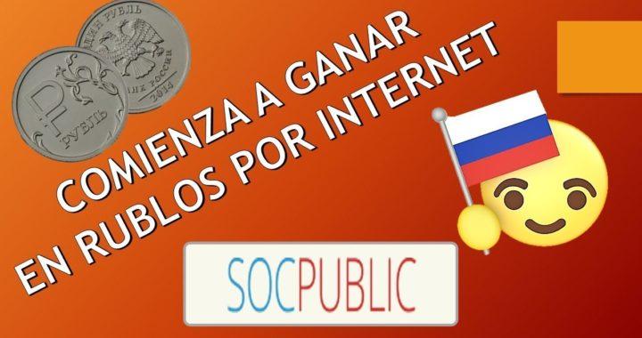 ¿Cómo ganar rublos por internet? // SOCPUBLIC ¿Qué es? ¿Cómo funciona? ACTUALIZADO 2018